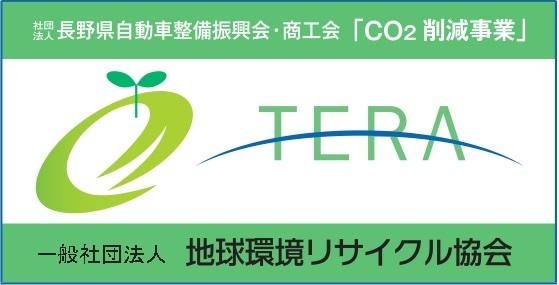 地球環境リサイクル協会