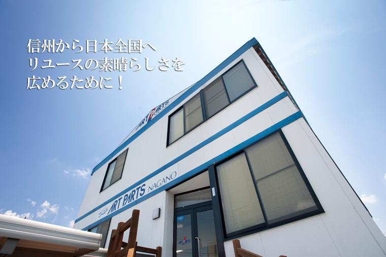 アートパーツ長野本社ビル