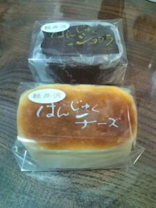 軽井沢チーズ